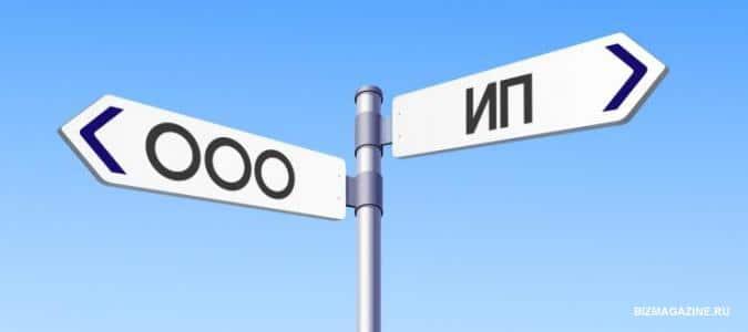 Регистрация ип и ооо что лучше образец заявления о снятии с регистрации ип в